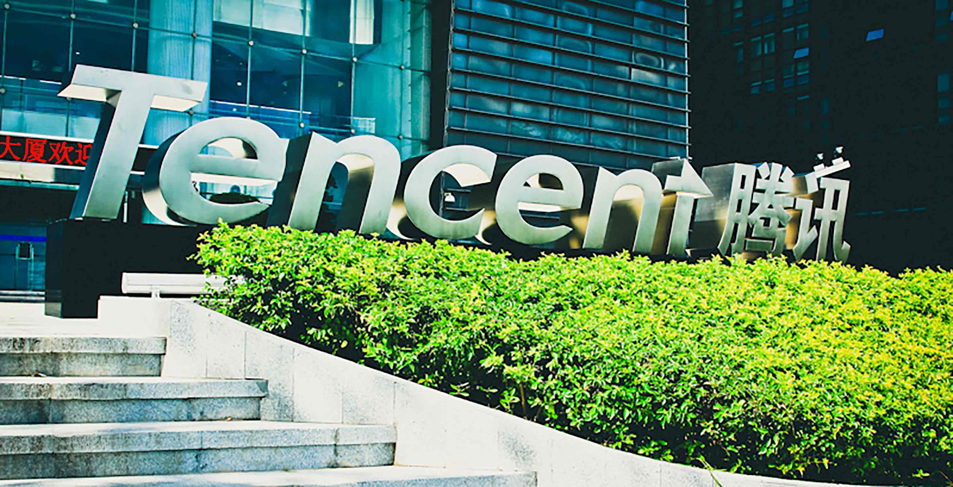 Tencent logo in China