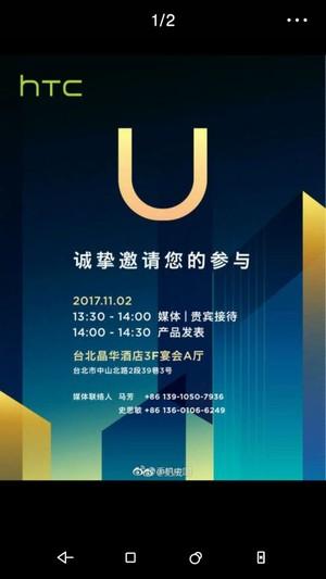 HTC U11 Plus invite